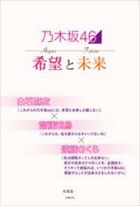 乃木坂46 希望と未来 ~白石麻衣×齋藤飛鳥×遠藤さくら~