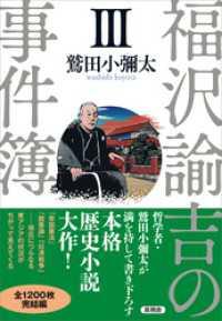 福沢諭吉の事件簿 III
