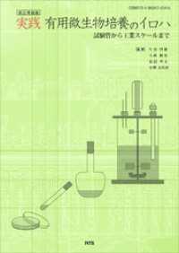 改訂増補版 実践 有用微生物培養のイロハ 試験管から工業スケールまで