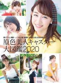 原色美人キャスター大図鑑2020