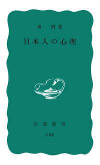 日本人の心理