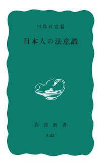 日本人の法意識