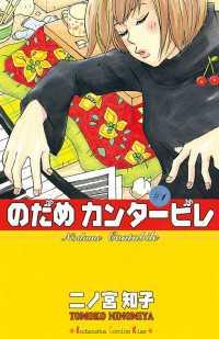 のだめカンタービレ 全25巻セット