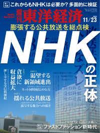 紀伊國屋書店BookWebで買える「週刊東洋経済 2019年11月23日号」の画像です。価格は690円になります。