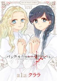 パンデモニウムの聖少女たち【単話】(1)