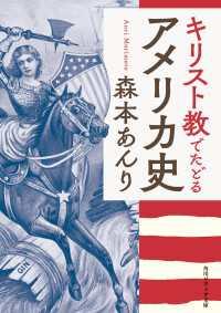 キリスト教でたどるアメリカ史