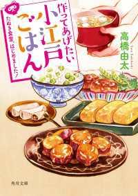 作ってあげたい小江戸ごはん たぬき食堂、はじめました!