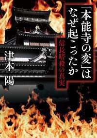 「本能寺の変」はなぜ起こったか 信長暗殺の真実