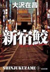 大沢在昌「新宿鮫~新装版~」11巻セット