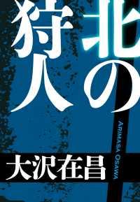 大沢在昌「狩人」シリーズ 4巻セット