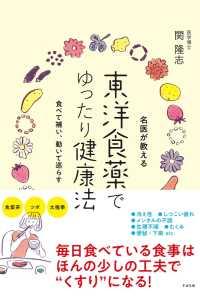 名医が教える 東洋食薬でゆったり健康法