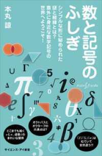 数と記号のふしぎ シンプルな形に秘められた謎と経緯とは? 意外に身近な数学記号の世界へようこそ!