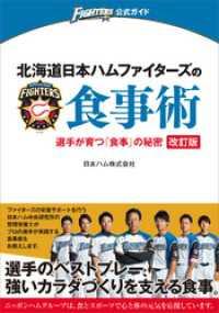 北海道日本ハムファイターズの食事術 改訂版 選手が育つ「食事」の秘密
