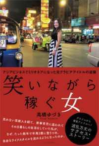 笑いながら稼ぐ女 アジアビジネスでミリオネアになった元グラビアアイドルの逆襲