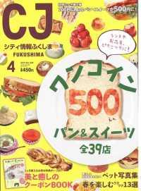 紀伊國屋書店BookWebで買える「シティ情報ふくしま」の画像です。価格は450円になります。