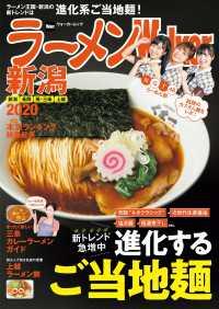 紀伊國屋書店BookWebで買える「ラーメンWalker新潟2020」の画像です。価格は777円になります。