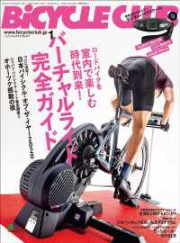 BiCYCLE CLUB - 2020年1月号 No.417