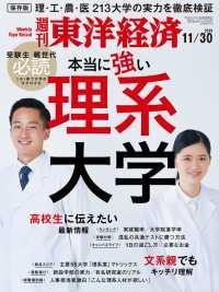 紀伊國屋書店BookWebで買える「週刊東洋経済 2019年11月30日号」の画像です。価格は690円になります。