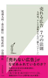 売れる広告 7つの法則~九州発、テレビ通販が生んだ「勝ちパターン」~