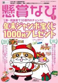 紀伊國屋書店BookWebで買える「懸賞なび 2020年1月号」の画像です。価格は699円になります。