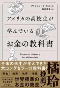 アメリカの高校生が学んでいるお金の教科書 FINANCIAL LITERACY FOR MILLENNIALS