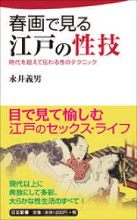 春画で見る江戸の性技