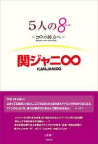 紀伊國屋書店BookWebで買える「5人の8(エイト) ?∞の彼方へ? 関ジャニ∞」の画像です。価格は1,512円になります。