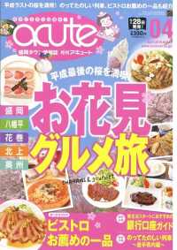 紀伊國屋書店BookWebで買える「盛岡タウン情報誌月刊アキュート」の画像です。価格は389円になります。
