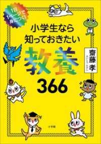 小学生なら知っておきたい教養366 1日1ページで身につく!