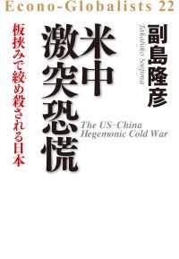 米中激突 恐慌――板挟みで絞め殺される日本