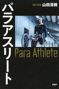 紀伊國屋書店BookWebで買える「パラアスリート」の画像です。価格は1,374円になります。