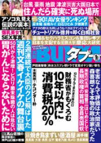 紀伊國屋書店BookWebで買える「実話BUNKAタブー2020年1月号【電子普及版】」の画像です。価格は549円になります。