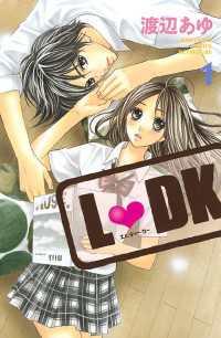 L・DK 全25巻セット