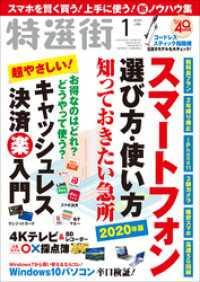 紀伊國屋書店BookWebで買える「特選街 2020年1月号」の画像です。価格は588円になります。