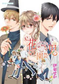 紀伊國屋書店BookWebで買える「花の園芸児?engage of flower? 分冊版 8」の画像です。価格は108円になります。