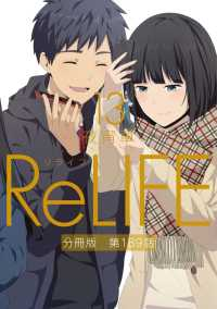 comico<br> ReLIFE13【分冊版】第189話