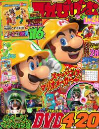 紀伊國屋書店BookWebで買える「てれびげーむマガジン January 2020」の画像です。価格は393円になります。