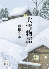 【吉川英治文学賞受賞作】大雪物語