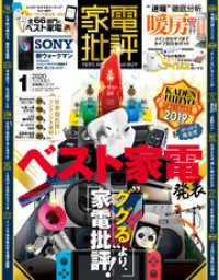 紀伊國屋書店BookWebで買える「家電批評 2020年 1月号」の画像です。価格は686円になります。