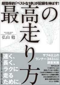 紀伊國屋書店BookWebで買える「最高の走り方 ?超効率的「ベストな1歩」が記録を伸ばす!?」の画像です。価格は1,360円になります。