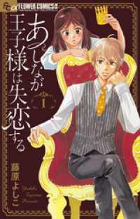 あしなが王子様は失恋する【マイクロ】(1)