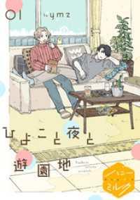 ひよこと夜と遊園地 分冊版(1) プロローグ