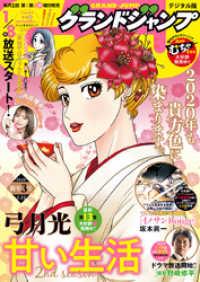 紀伊國屋書店BookWebで買える「グランドジャンプ 2020 No.3」の画像です。価格は353円になります。