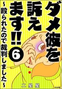 紀伊國屋書店BookWebで買える「ダメ彼を訴えます!! ?殴られたので裁判しました?(分冊版) 【第6話】」の画像です。価格は108円になります。