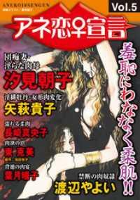 紀伊國屋書店BookWebで買える「アネ恋♀宣言 Vol.5」の画像です。価格は324円になります。