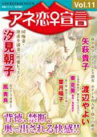 紀伊國屋書店BookWebで買える「アネ恋♀宣言 Vol.11」の画像です。価格は324円になります。