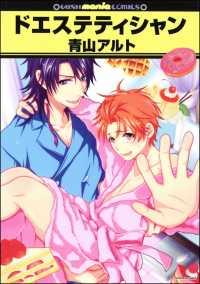 紀伊國屋書店BookWebで買える「ドエステティシャン」の画像です。価格は648円になります。