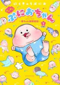 ぷにぷにぷにおちゃん ~赤ちゃん観察日記~ 分冊版(1)