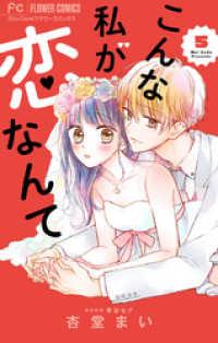 紀伊國屋書店BookWebで買える「こんな私が恋なんて【マイクロ】(5)」の画像です。価格は118円になります。