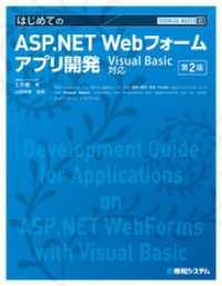 TECHNICAL MASTER はじめてのASP.NET Webフォームアプリ開発 Visual Basic対応 第2版